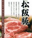 松阪牛にもひけをとらない松阪のブランド「松阪豚」のしゃぶしゃぶメニューです。 5000円、6000円、7000円の3種類のコースをご用意致しました。 1)現金のみ 2)要予約 3)2名様から(最大40名様まで可)