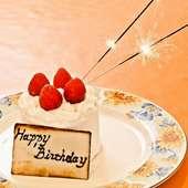 誕生日プレートと花火で、思い出に残る記念日を