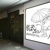 鮮魚・プレミアム焼酎・個室 三拍子揃った鈴鹿市の【我流】
