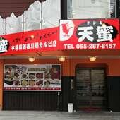 水晶焼サムギョプサル・参鶏湯