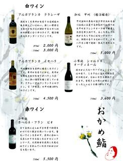 極上の国産ワインを入荷しました