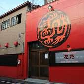 「香港屋台料理」と「韓国家庭料理」の大変珍しいお店です!!