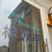 大人の隠れ家的フランス料理店です