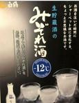 -12℃ お酒を注いだ瞬間にシャーベット状に変化する ちょっと不思議なお酒です!