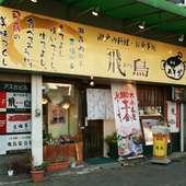 店頭の外観。岡山駅西口を出たらセブンイレブンの隣になります。
