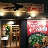 地元の人に愛され続ける、博多で人気の『もつ鍋』店