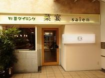 近鉄奈良駅より徒歩1分の好立地にあるオシャレなレストラン