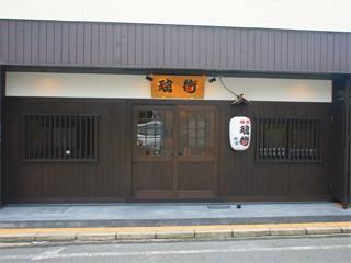 西ノ京駅近く。皆様のご来店心よりお待ちしております