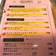 タベルバメニュー【DESSERT】