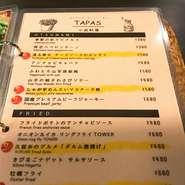 タベルバメニュー【TAPAS】