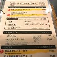 タベルバメニュー【HOT ANTIPST】