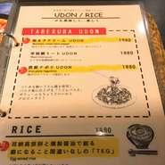 タベルバメニュー【UDON/RICE】