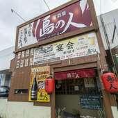 沖縄県内産の食材満載。絶品沖縄料理を堪能できます