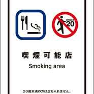 喫煙可能店です。