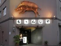 両国駅より徒歩5分、「猪」の看板が目印です