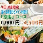 ★6月末まではお得価格2900円でご利用可★お肉と海鮮、どちらも愉しめるお得なプランです♪