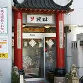 楓林 中華台湾料理にご来店ください