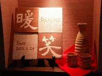 廊下の突き当たりには、暖笑の陶器