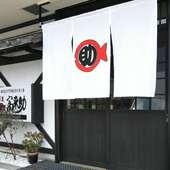 三河豊田駅徒歩8分。新鮮な北陸の魚とお酒が楽しめる居酒屋