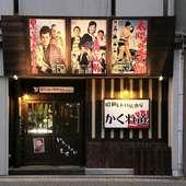 古き良き昭和のノスタルジーに浸れるお店です