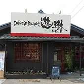 東武野田線・川間駅すぐ 16号からも近い一軒家の中華ダイニング