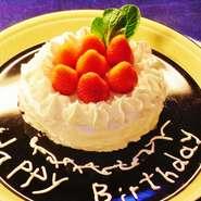 当日15時までの席予約でバースデーケーキを無料にてお作りいたします。結婚記念日・ご入学・他記念日などにも対応いたします。