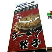 餃子&麺厨房 初代しげ