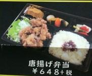 唐揚げ・わらびもち・野菜の煮物・漬物・白ご飯
