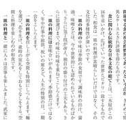 二木屋では前オーナー・故小林玖仁男のお雛様コレクションを、1月中旬より4月初旬まで展示しております。 2月26日(金)~3月3日(水)までは、50分ほどの雛ガイドを聞いていただいた後に特別会席をお召し上がりいただきます。 1部(11:00)2部(13:00)6,600円・11,000円 の2種のご会席(税込サ別) 3部(16:30)4部(18:00)6,600円・8,800円・11,000円・14,300円 の4種のご会席(税込サ別) ※詳細・ご不明な点等はお問い合わせください