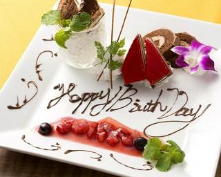 誕生日、記念日に メッセージ付デザートプレートでお祝い