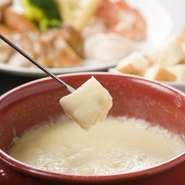 スイス産グリュイエールチーズを使用したチーズフォンデュ。牛乳を使っているのでクリーミーです。