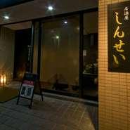 柳川駅より 徒歩3分という好立地! 是非お立ち寄りください。