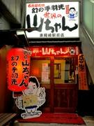 東岡崎駅前、大きな看板と赤い提灯が目印です