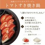 お肉とトマトのマリア-ジュ