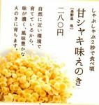 長野県 ほか  しゃぶしゃぶ2秒が食べ頃です。