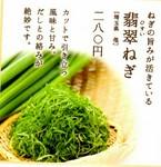 埼玉県 ほか  カットで引き立つ風味と甘み。だしとの絡みが絶妙です。