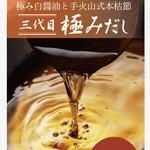 200年続く伝統製法極み白醤油。日本の伝統技術手火山式本枯節使用。 ※S鍋(+200円)、丸鍋(+400円)でお選び頂けます。