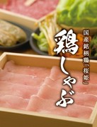 国産銘柄鶏「桜姫」