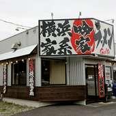 千葉県茂原で食べられる「横浜家系ラーメン」