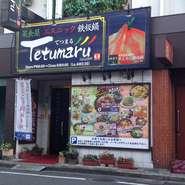 JR山陽本線「岩国駅」から徒歩8分。中通りを抜けて直進すること、約50メートルの場所に店はあります。