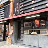 大阪・日本橋の松屋町筋沿いにひっそり佇む、肉好きの「隠れ家」