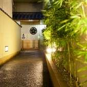 京の伝統を感じる佇まいを大切に、こだわりの会席料理を提供