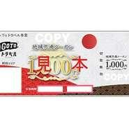 日頃のご愛顧誠にありがとうございます。 当店では、 ・GoToトラベル地域共通クーポン ・高知県GoToEatキャンペーン食事券 ・高知観光トク割キャンペーンおもてなしクーポン をご利用可能です。