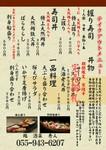 天然まぐろや産地にまでこだわったお寿司はもちろん テイクアウト営業限定の大きな海老を2本使用の大海老天丼や日替わりでお惣菜などもご用意しています。