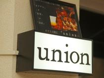 日常のストレスを置いておく空間【union】