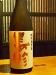 特別純米 一合(グラス売りもございます)
