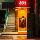 金山総合駅から徒歩5分のパブ&カフェ