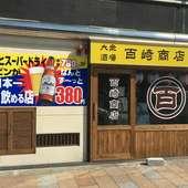 高松駅前でアクセス良し! 24時までオープン