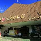 どっしりとした店構えが魅力の【焼鳥ROKU南大分店】