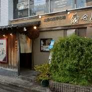 高岡駅から徒歩3分にある【寿々屋】は、ひっそりとした入口で隠れ家的な雰囲気。杉玉にも趣があります。
